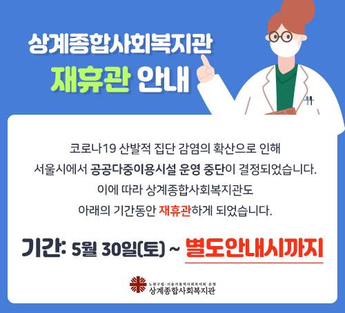 상계종합복지관-재휴관안내2.jpg