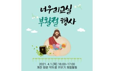 부활절-행사-표지-001.jpg