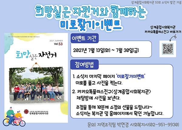 53호+소식지+이벤트+홍보지.jpg